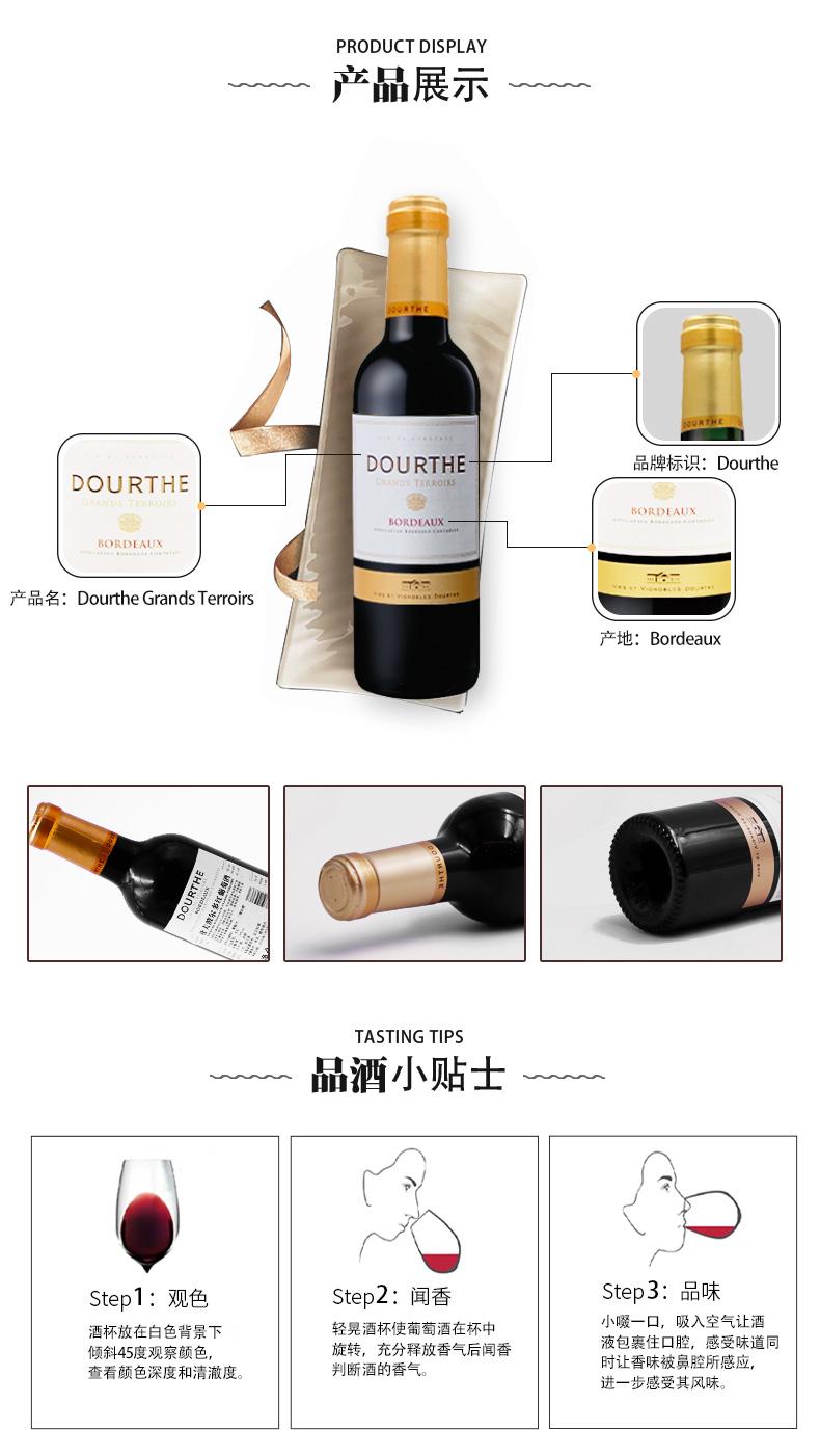 杜夫波爾多紅葡萄酒(2號)_06.jpg