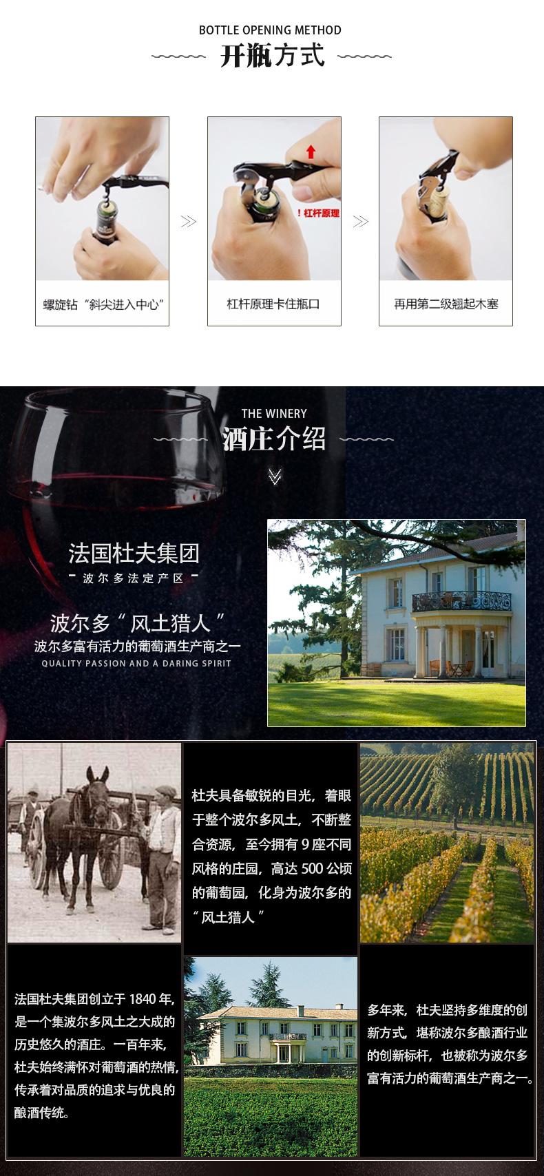 杜夫波爾多紅葡萄酒(2號)_07.jpg