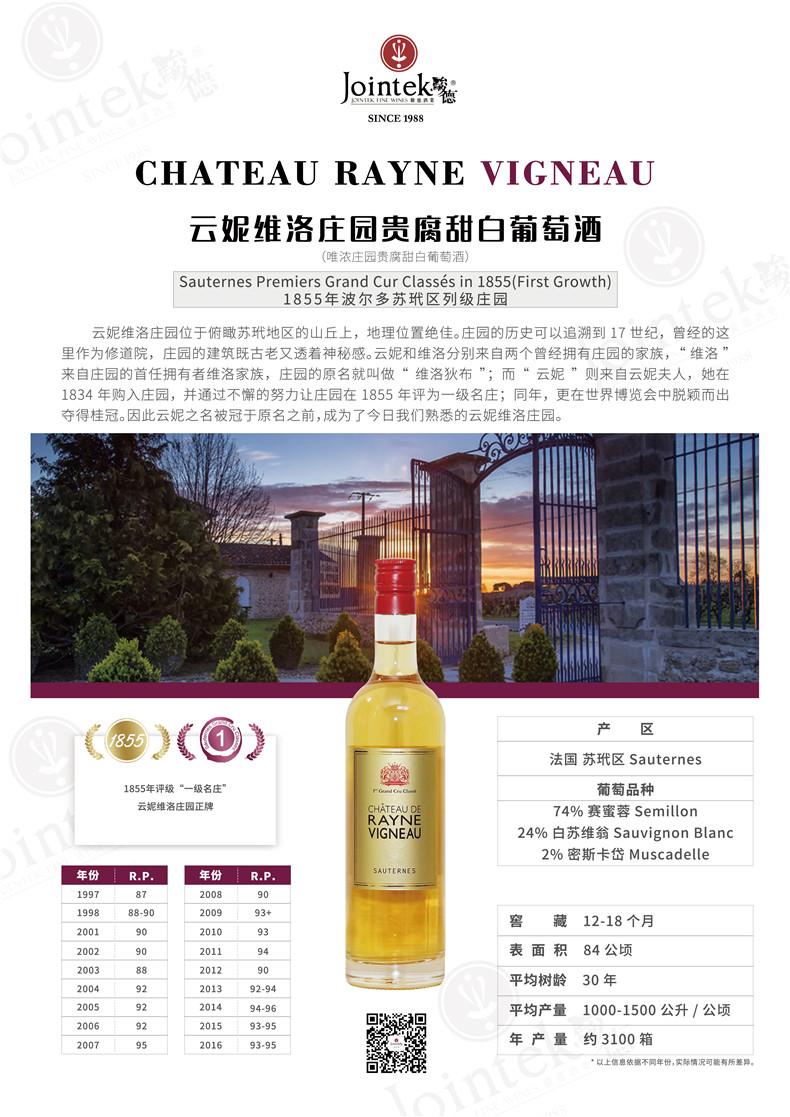 云妮維洛莊園貴腐甜白葡萄酒.jpg