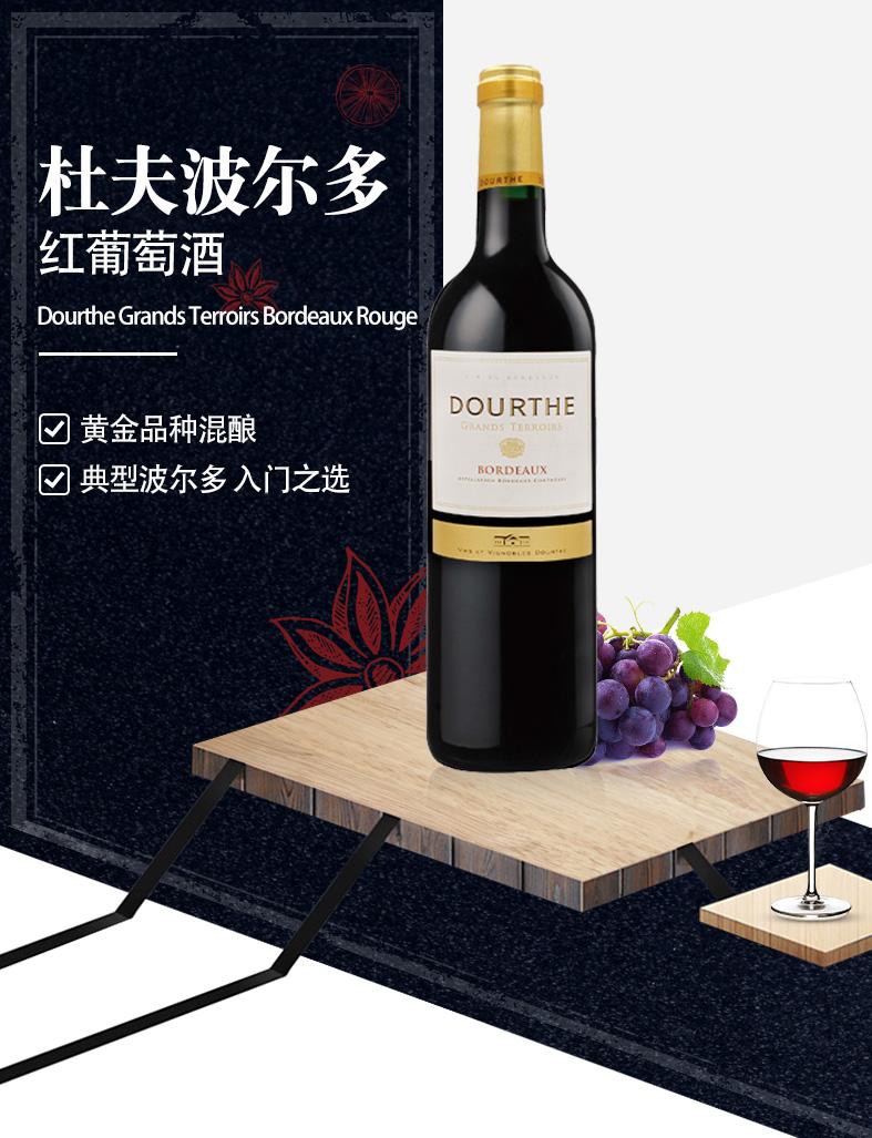 A-杜夫波爾多紅葡萄酒J_02.jpg
