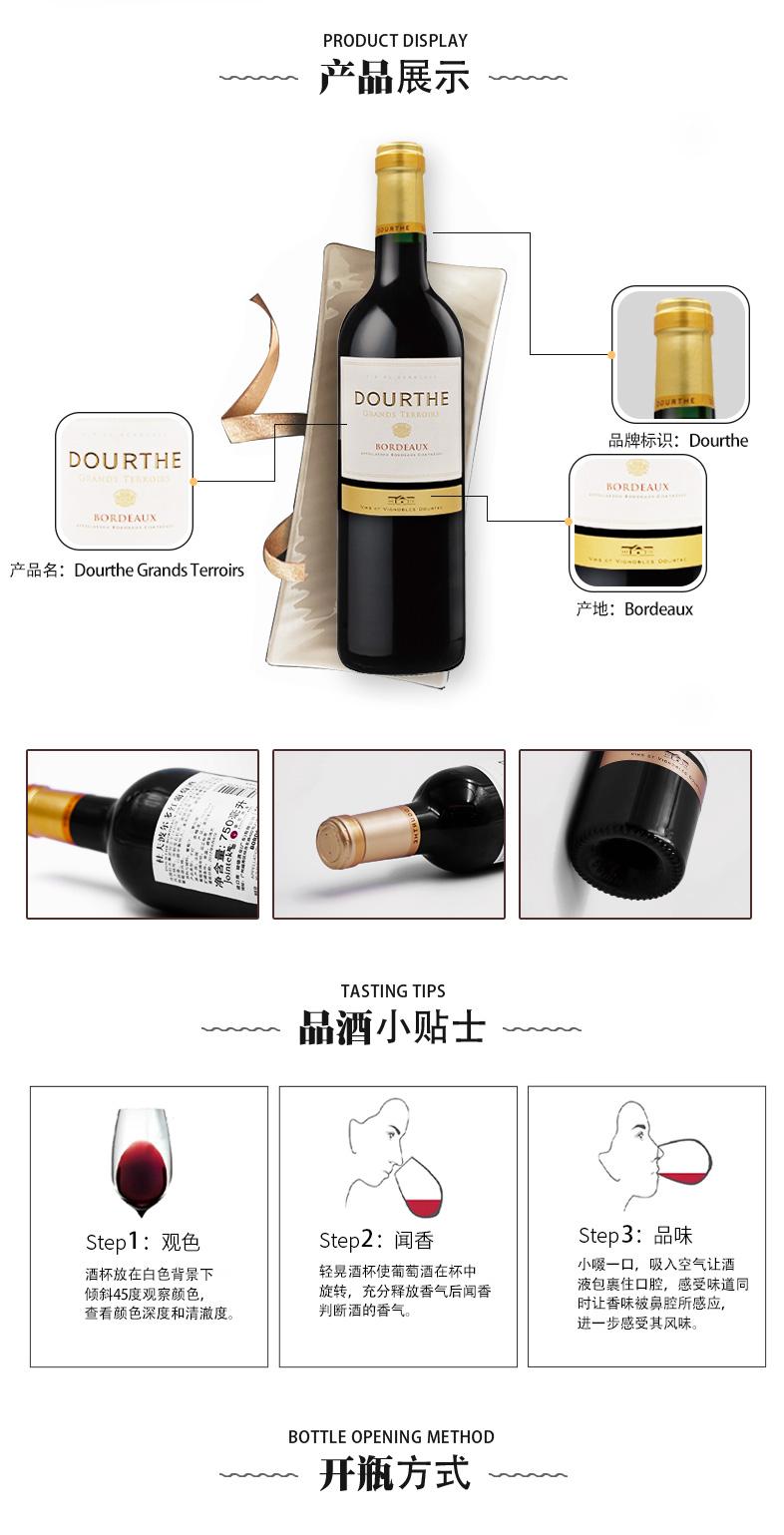 A-杜夫波爾多紅葡萄酒J_07.jpg