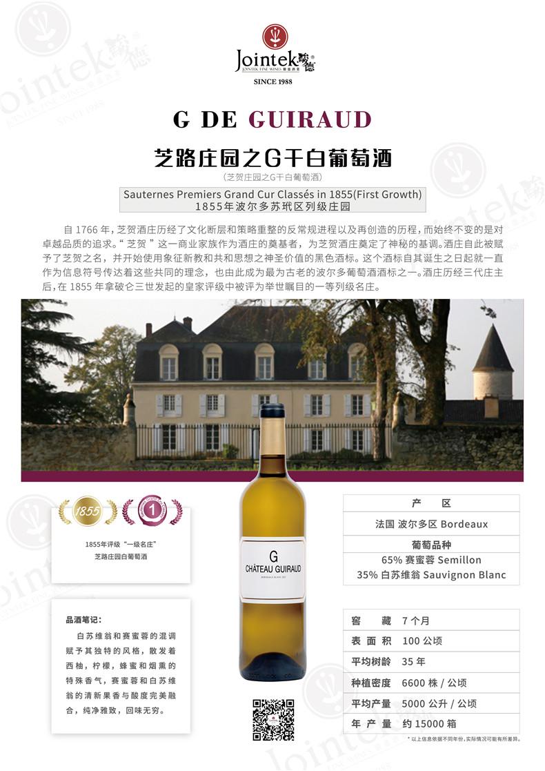 芝路莊園之G干白葡萄酒.jpg