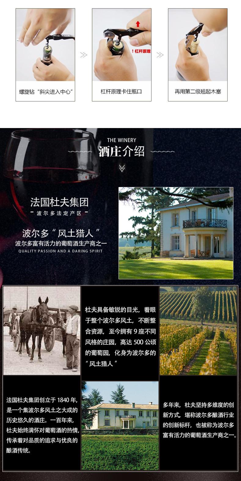 A-杜夫波爾多紅葡萄酒J_09.jpg