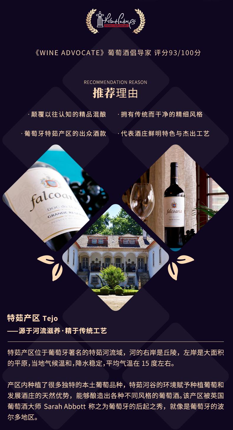 獵鷹經典窖藏紅葡萄酒_02.jpg