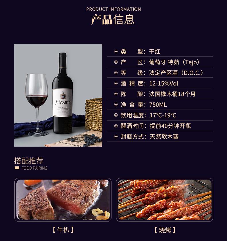獵鷹經典窖藏紅葡萄酒_03.jpg