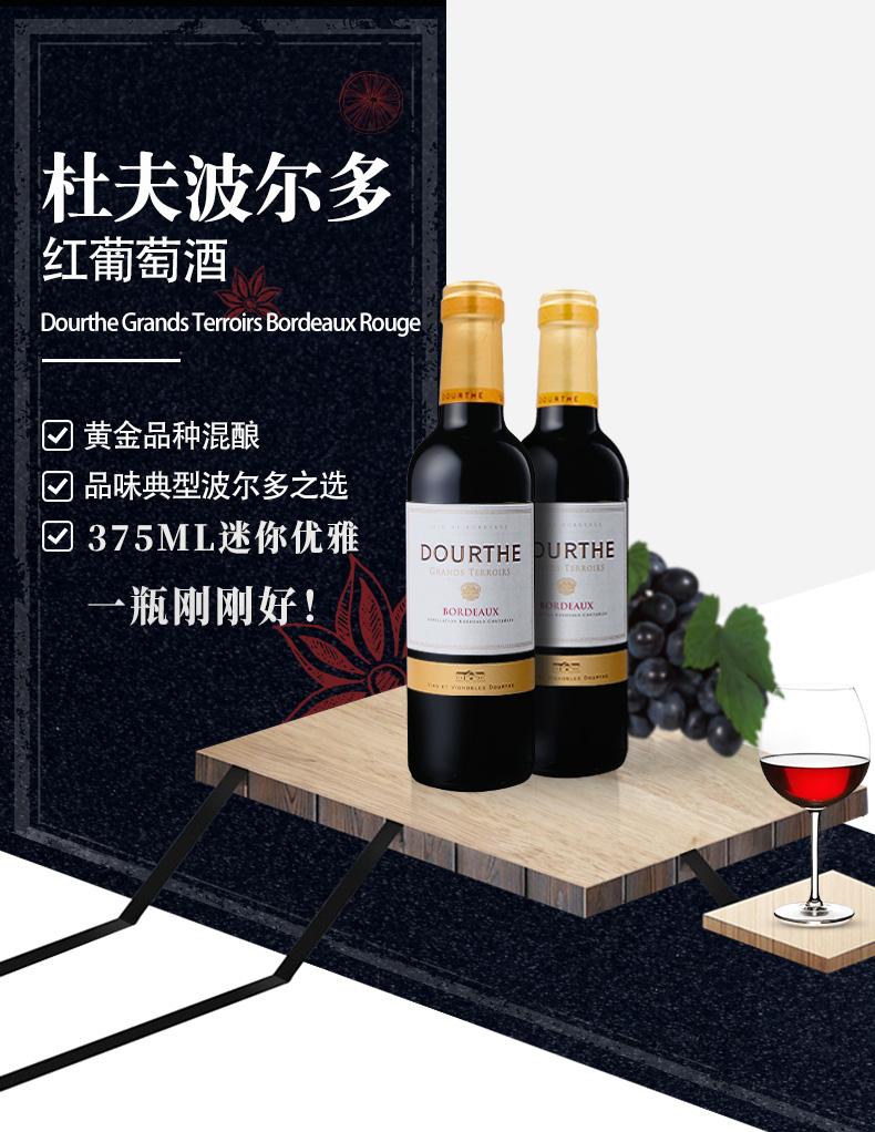 杜夫波爾多紅葡萄酒(2號)_01.jpg