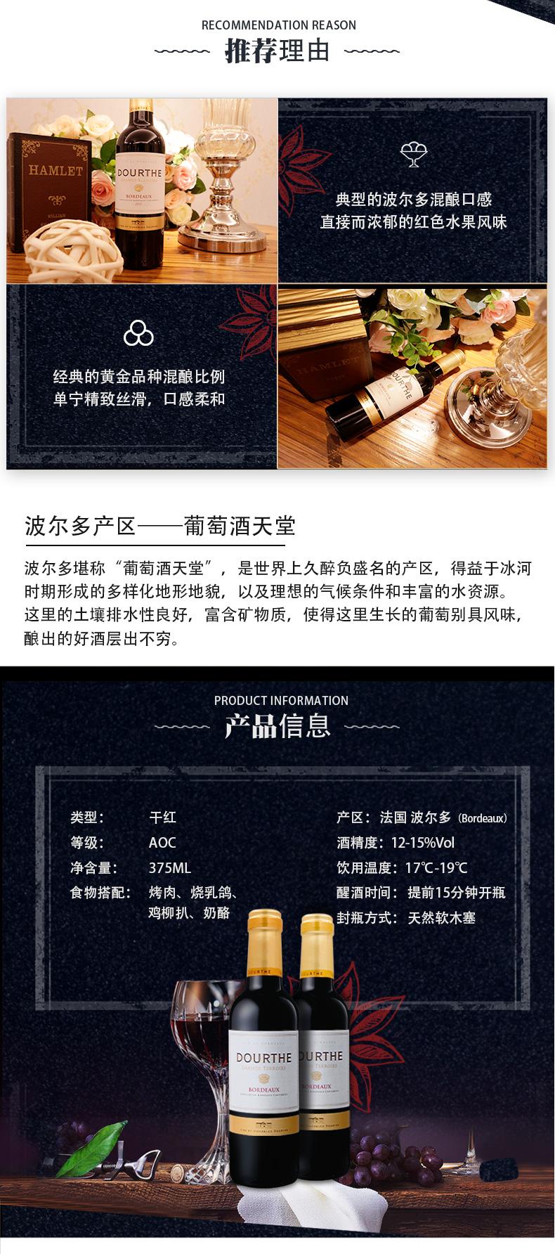 杜夫波爾多紅葡萄酒(2號)_02.jpg
