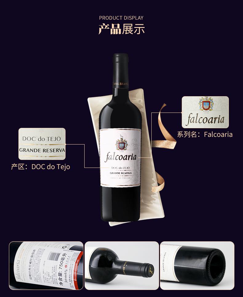 獵鷹經典窖藏紅葡萄酒_07.jpg