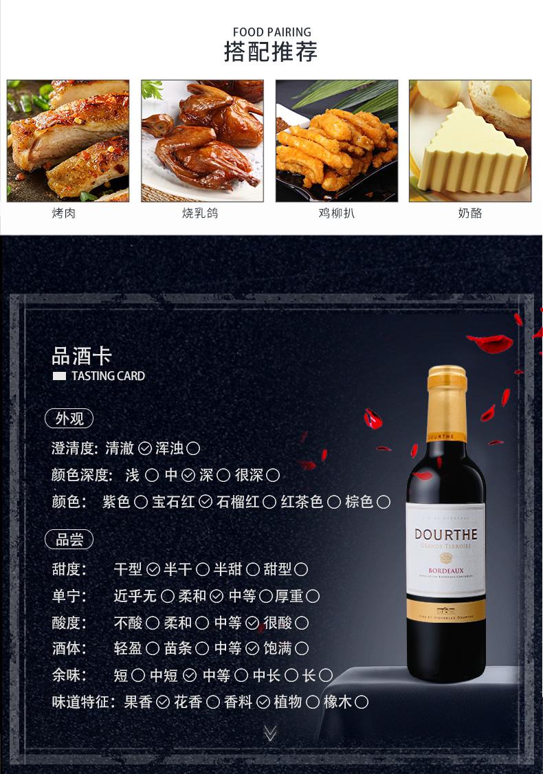 杜夫波爾多紅葡萄酒(2號)_03.jpg