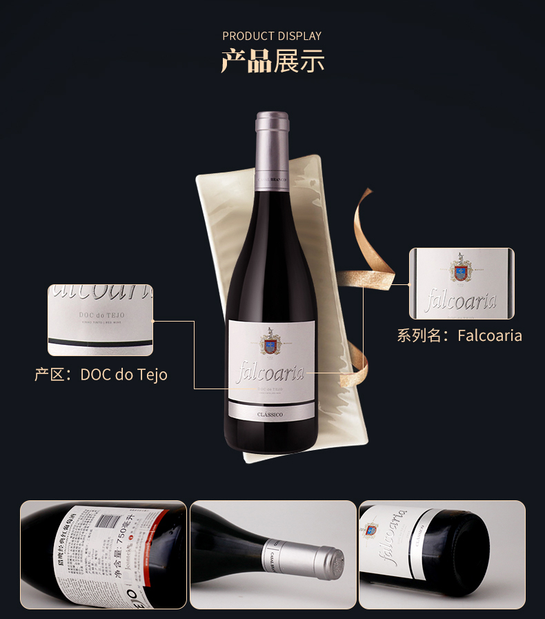 獵鷹經典紅葡萄酒_07.jpg