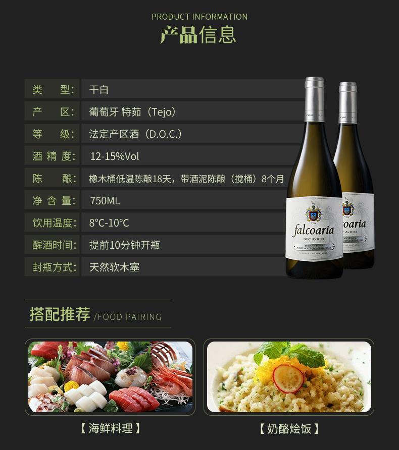 獵鷹老藤白葡萄酒_03.jpg