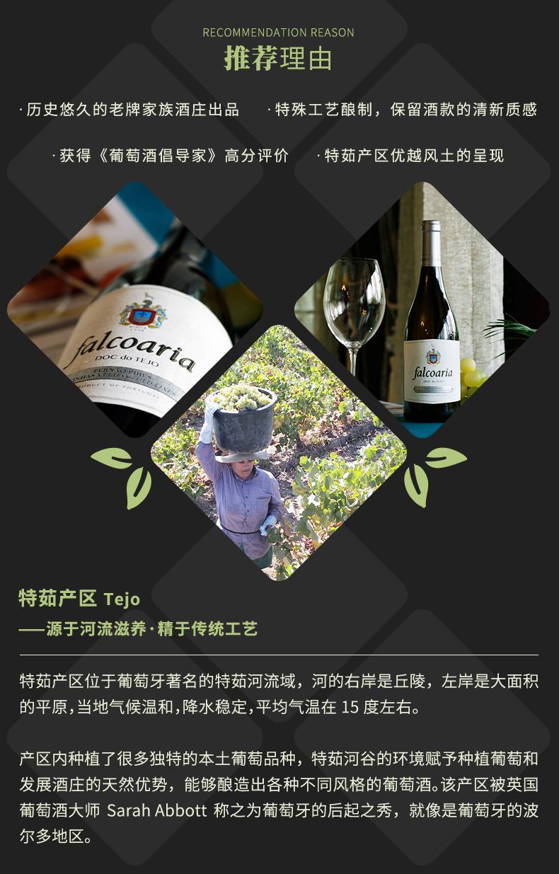 獵鷹老藤白葡萄酒_02.jpg