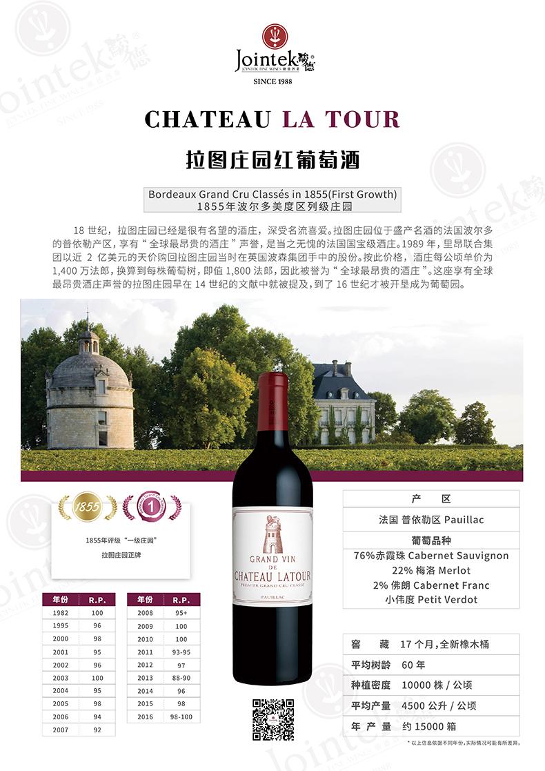 拉圖莊園紅葡萄酒.jpg