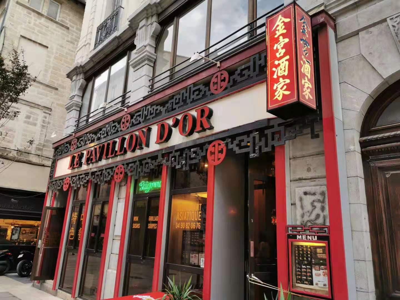 阿維尼翁中餐廳.jpg