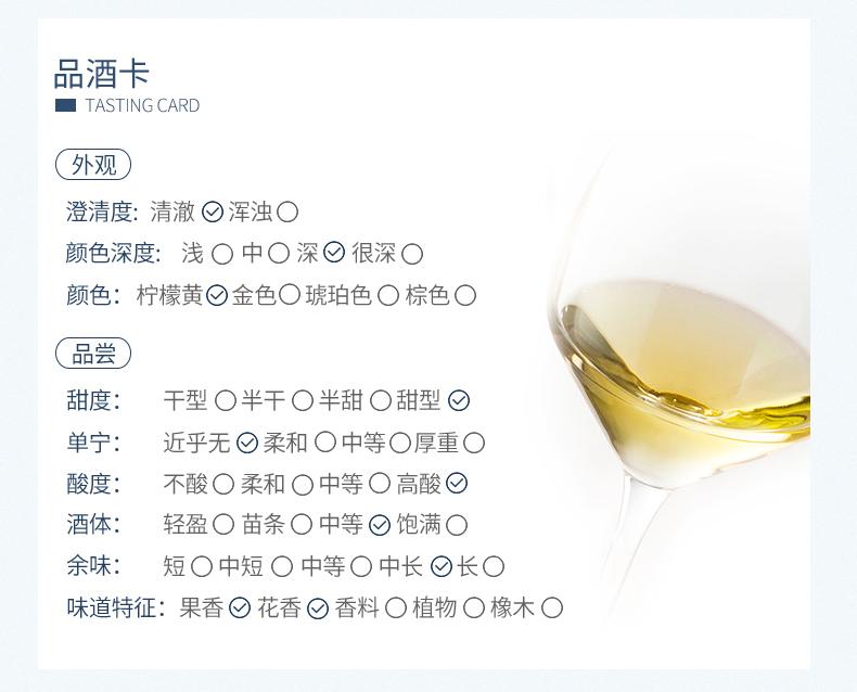 楓凌晚收甜白葡萄酒_04.jpg
