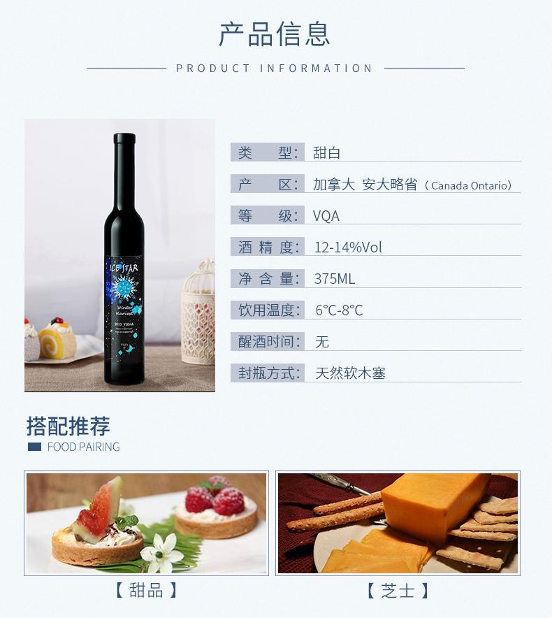 楓凌晚收甜白葡萄酒_03.jpg