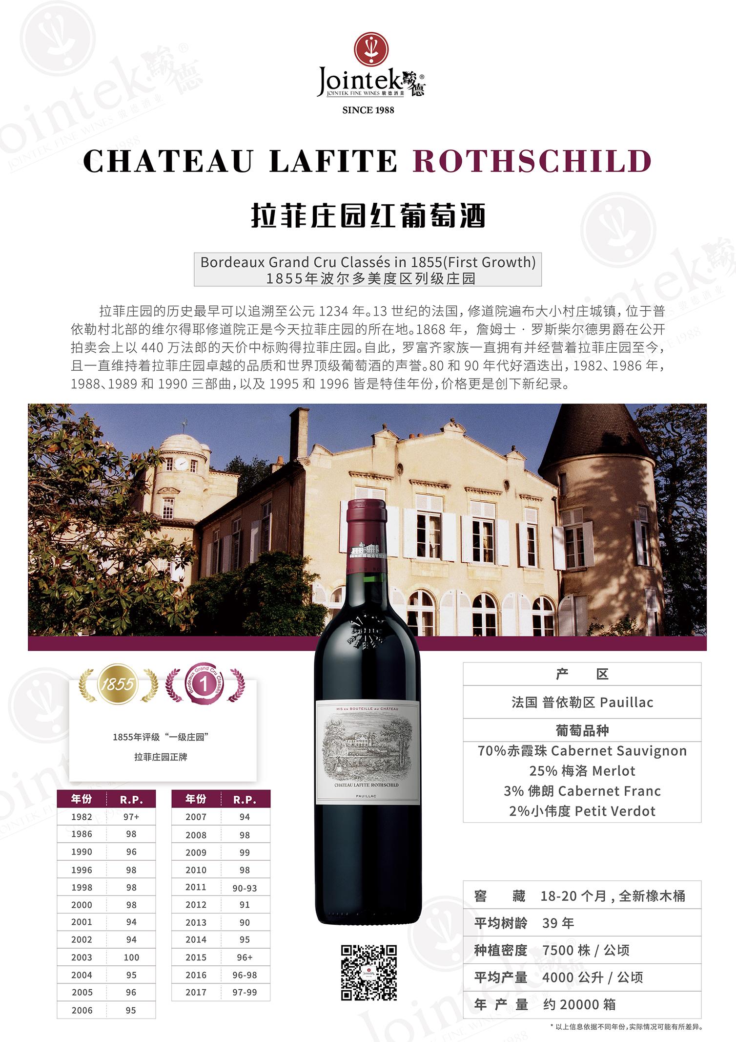 拉菲莊園紅葡萄酒.jpg