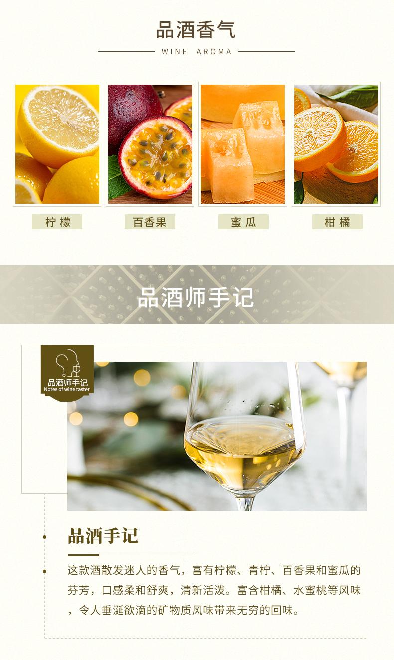 白松長相思白葡萄酒_06.jpg