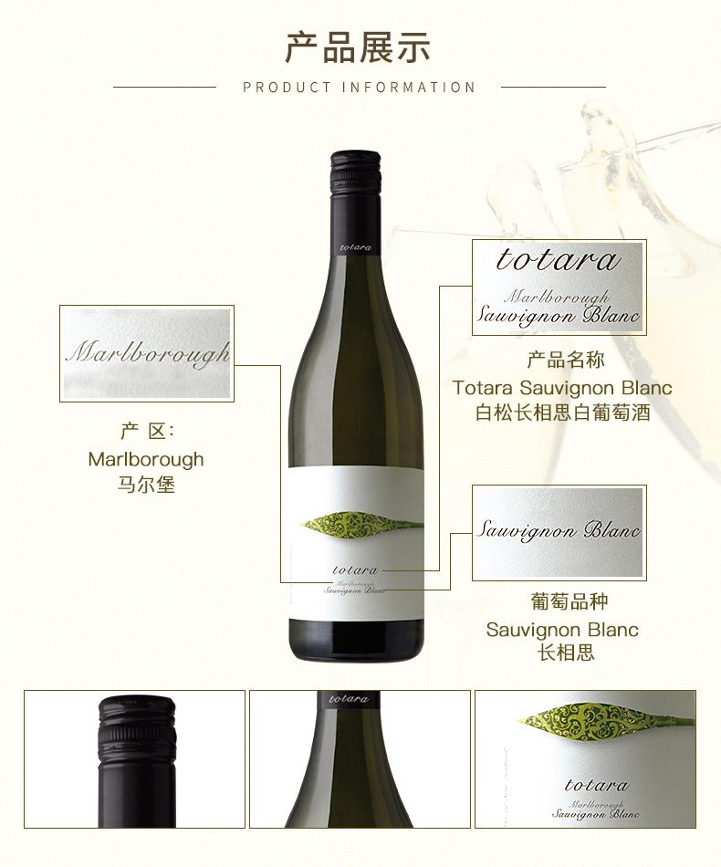 白松長相思白葡萄酒_07.jpg