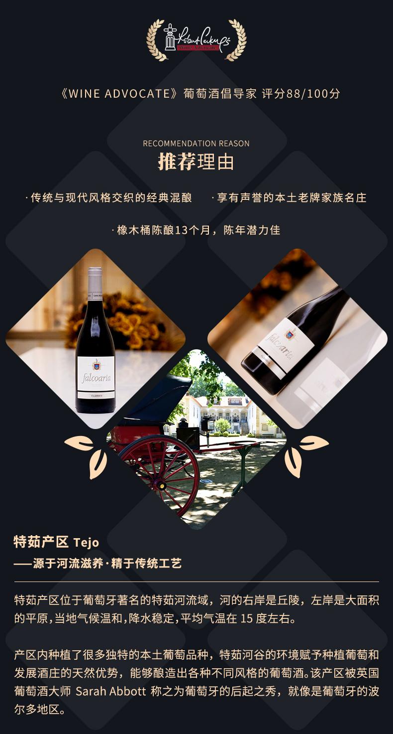 獵鷹經典紅葡萄酒_02.jpg