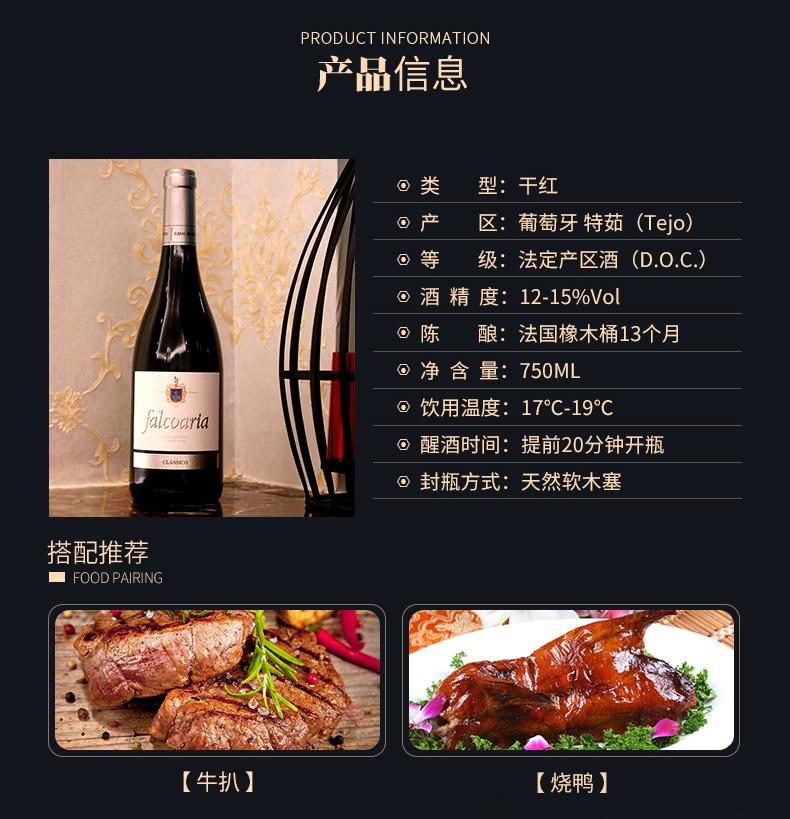 獵鷹經典紅葡萄酒_03.jpg